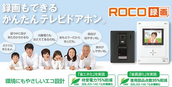8a85f8ef6a オンラインショップ HAGIDEN / アイホン テレビドアホン ROCO JL-12E